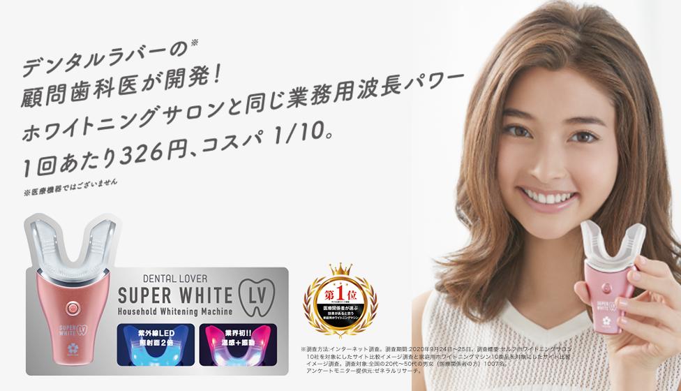 デンタルラバー ホームケアホワイトニング SUPER WHITE LV