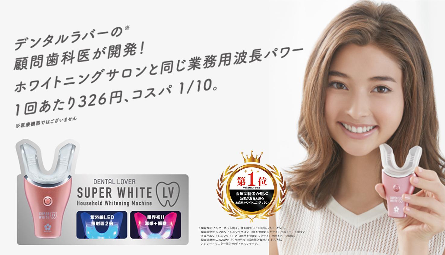 デンタルラバーの顧問歯科医が開発! ホワイトニングサロンと同じ業務用波長パワーのSUPER WHITE LV