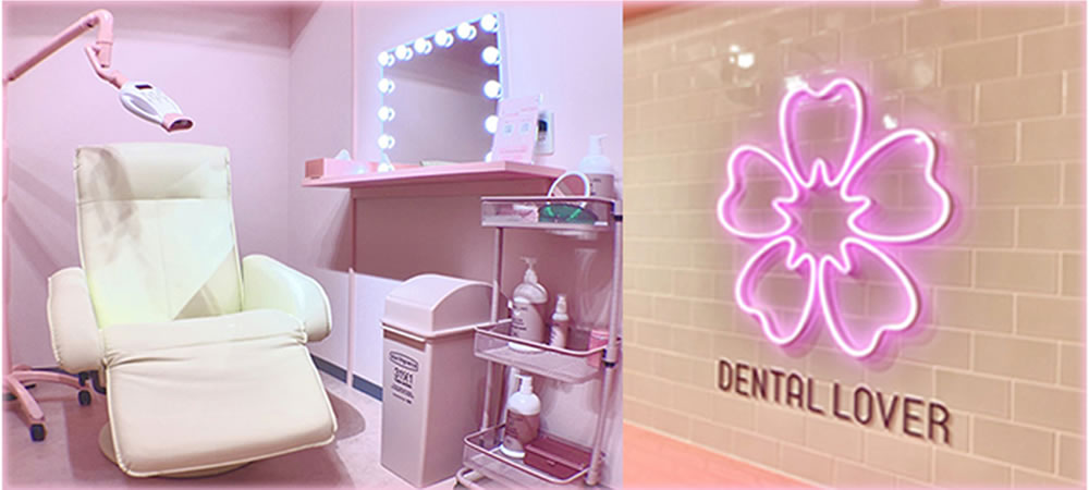 DENTAL LOVER 恵比寿店